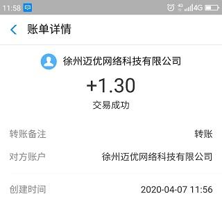 腾云赚是真的吗?新人注册就能马上提现到账3元 手机应用 第5张