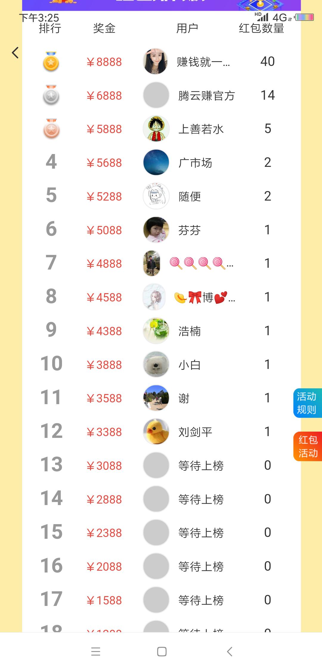 腾云赚上线排行榜活动,8万大奖等你来领 手机应用 第4张