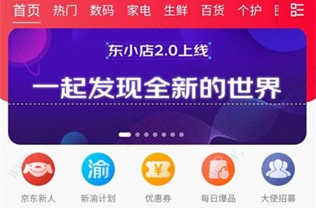 东小店团队提成是多少级的?东小店2.0版本正式上线