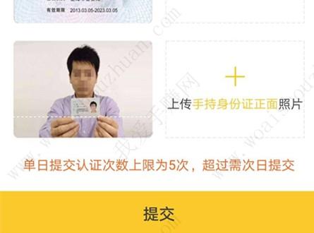 悬赏猫实名认证上传身份证安全吗?记得这样做才靠谱! 手机资讯 第1张