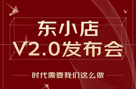 比芬香购物收益高的平台?京东官方东小店升级2.0了