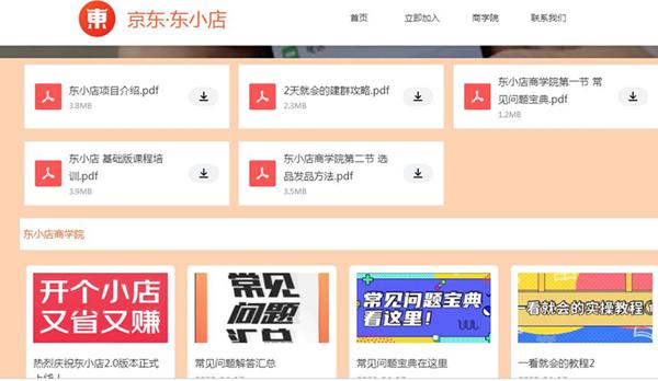 东小店官方网站正式上线!一起来看看吧