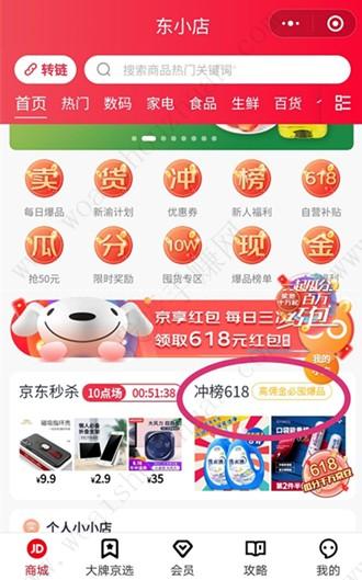 京东购物返利软件排行榜第一的软件最省钱