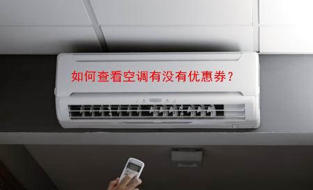 京东自营内部空调优惠券怎么领取?来看看别忘了省钱