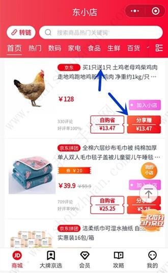 推荐别人京东购物有返利吗?购买一单可以赚多少钱