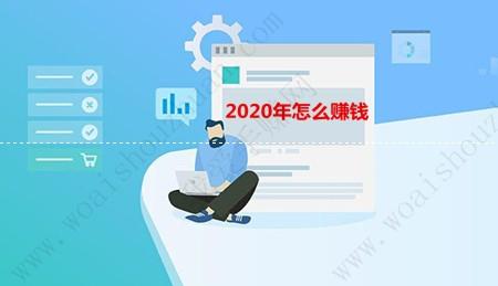 2020年一天稳赚100元的软件?0投资手机兼职赚钱一单一结算 手赚资讯 第1张