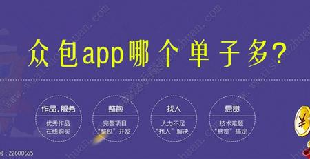 众包app单子任务最多的平台?众包挣钱软件排行第一名