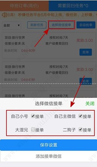 微客任务平台微信授权挣钱是真的吗?微信安全吗会不会封号