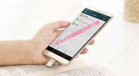 华为手机挣钱软件排行榜第一名?一小时赚几十很轻松