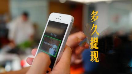 手机挣钱软件多长时间提现一次好?每天都提现最好