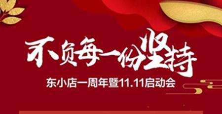 东小店一周年暨11.11启动会发布