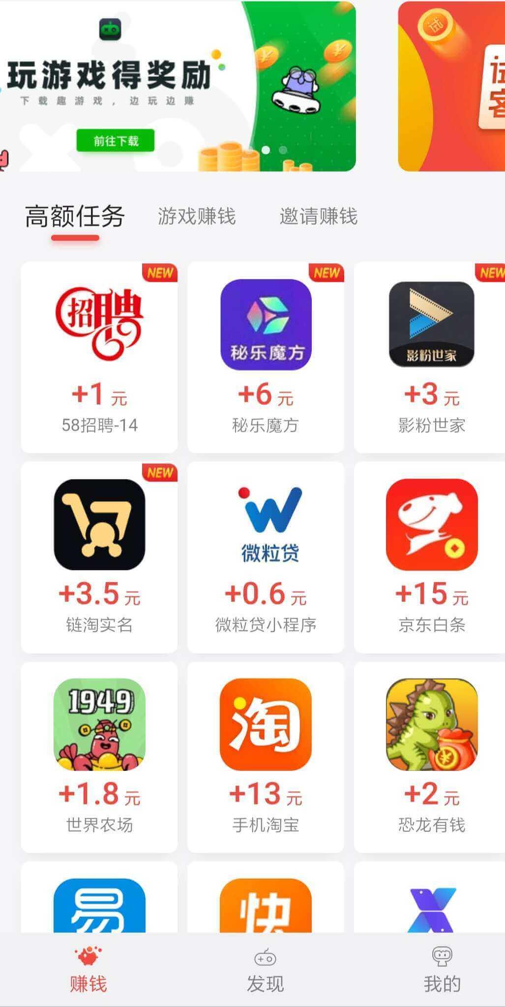 app试玩员是什么?APP试玩就能挣钱是不是骗局 手赚经验 第3张