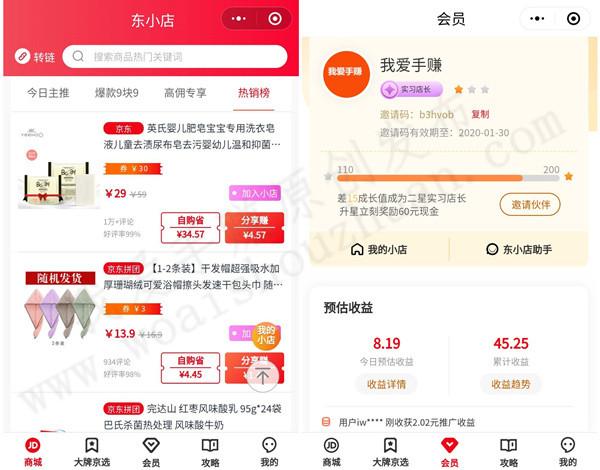 东小店官方奖励2万元推广升级