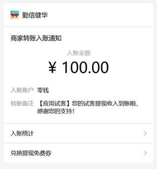 苹果手机一天挣30元的软件有吗? 手机赚钱 第4张