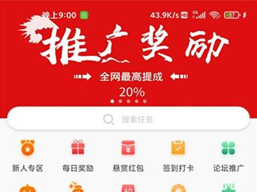 牛帮app推广奖励20%全网最高,排第一的能赚多少