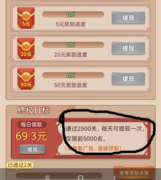 秦汉大乱斗是真的吗?69.3元到底能不能到账
