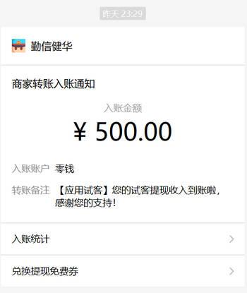 苹果手机软件体验赚佣金平台:一台手机一天50-100元 手机应用 第4张