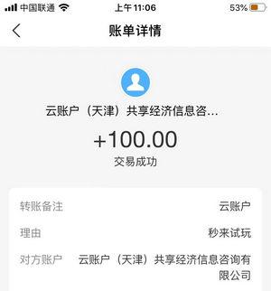 苹果手机做单挣佣金软件:试玩5分钟月赚过千元 手机应用 第3张