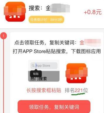 苹果手机用应用试客赚佣金的时候一定要有耐心