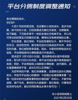 东小店佣金制度调整,赏金榜推出青品兼客