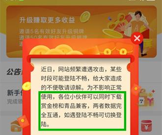 东小店佣金制度调整,赏金榜推出青品兼客 手机经验 第2张