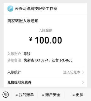 微信投入10元挣几百元?不花一分钱就能收入几百块 手机资讯 第5张