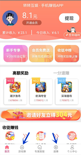 转转互娱app是真的吗?一个用手机玩游戏就能挣钱的平台