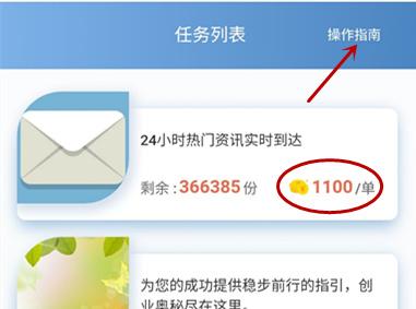 千禾任务平台关注公众号一单0.11元是真的吗