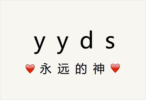 yyds什么意思?原来是永远滴神! yyds是什么意思?弹幕和评论里出现很多但不知道是啥 手机资讯
