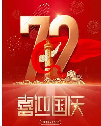 国庆节祝福伟大的祖国繁荣昌盛